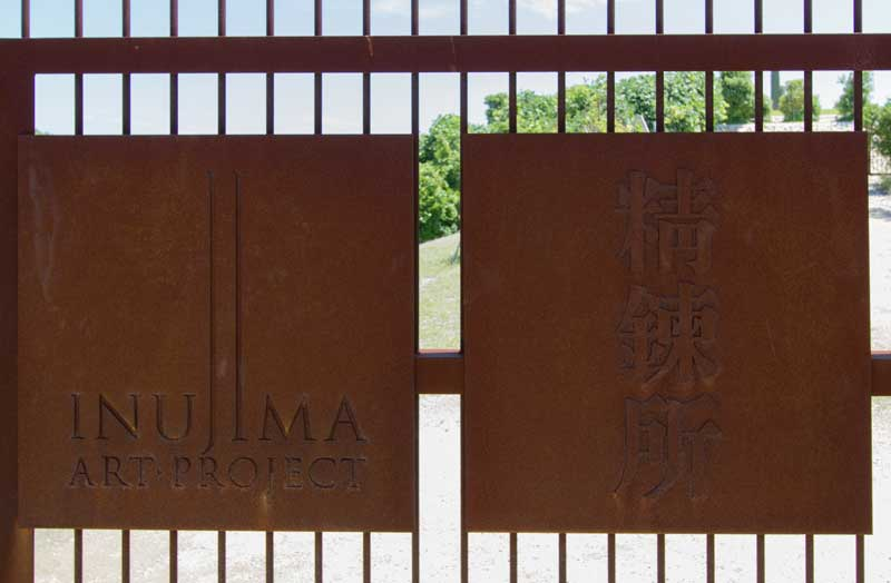 Inujima Art Museum Gate Sign